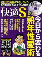 kaiteki_s_201411