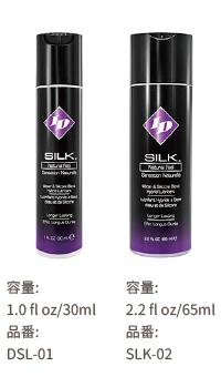 アイディシルク[ID Silk®]