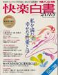 kairakuhakusyo_201301